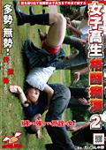 女子校生格闘痴漢2