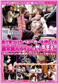 街で見つけたベビーカーを押している 新米美人ママさんをヤッちまえ!!