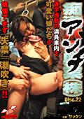 アンチ痴漢バス興業(株) Disc.22