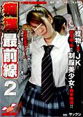 痴○最前線2