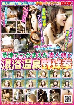 草津でつかまえた素人娘と混浴温泉野球拳