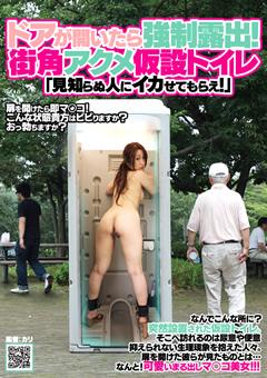ドアが開いたら強制露出!街角アクメ仮設トイレ「見知らぬ人にイカせてもらえ!」