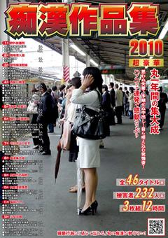 痴漢作品集 2010