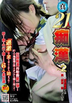 真・21人痴漢 Vol.2