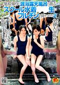 学校帰りに混浴露天風呂で遊ぶスクール水着○○生2
