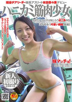 現役チアリーダー 妹系アスリート本田奈々美デビュー ハニカミ筋肉少女