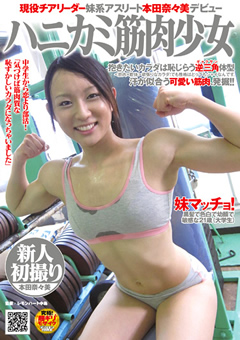 DUGA 妹系アスリート本田奈々美デビュー ハニカミ筋肉少女