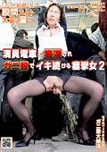 満員電車で痴○されガニ股でイキ続ける痙攣女2