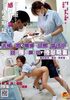 夫婦で営む職場で旦那の留守中に自ら腰を振り出す倦怠期妻~歯科医院・書店・理容室~