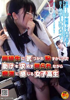 同級生に気づかれ恥ずかしさで助けを求めず見られながら痴漢に感じる女子校生