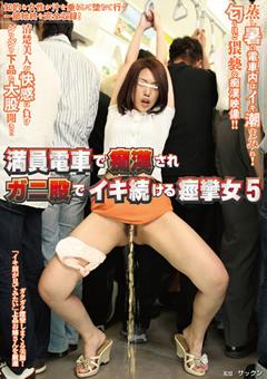 満員電車で痴漢されガニ股でイキ続ける痙攣女5
