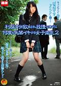 利尿剤を飲まされ何度も失禁イキする女子校生2|人気の女子高生動画DUGA