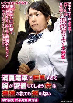 満員電車で巨乳すぎて胸が密着してしまう女は痴漢されても拒めない 隠れ巨乳女子校生限定編