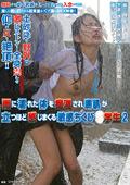雨に濡れた体を痴○され感じまくる敏感ちくび○学生2