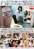チ○ポ見たさにトイレを借りにくる妹の友達たち|人気の女子高生動画DUGA