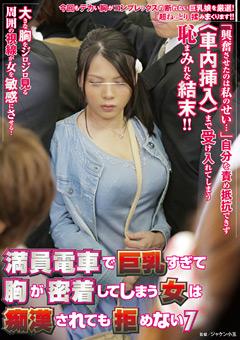 満員電車で巨乳すぎて胸が密着してしまう女は痴漢されても拒めない7