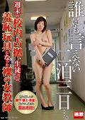 誰にも言えない二泊三日…。羞恥玩具になった裸の女教師