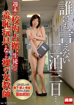 誰にも言えない二泊三日…。週末の校内占拠、生徒たちの羞恥玩具になった裸の女教師