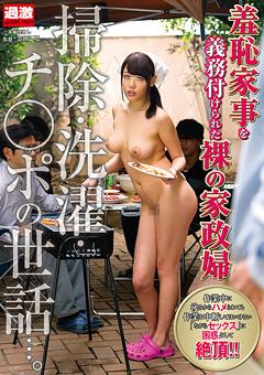 掃除・洗濯・チ○ポの世話…。羞恥家事を義務付けられた裸の家政婦