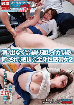 イカされ続け何をされても絶頂しまくる全身性感帯女2…》激エロ・フェチ動画専門|ヌキ太郎