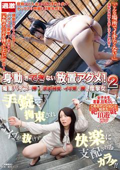 身動きできない放置アクメ!媚薬バイブを挿されたまま何度もイキ果てる腰くね痙攣女2