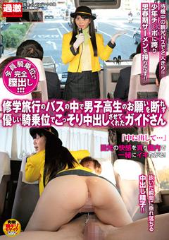 修学旅行のバスの中で男子校生のお願いを断れず優しい騎乗位でこっそり中出しさせてくれたガイドさん