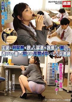 DUGA 生徒に利尿剤を飲まされ失禁イキしてしまう女教師
