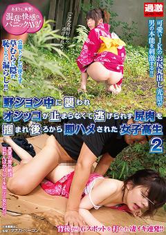 野ション中に襲われオシッコが止まらなくて逃げられず尻肉を掴まれ後ろから即ハメされた女子校生2