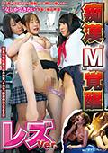 """痴漢""""M""""覚醒 レズVer."""