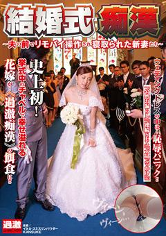 【レイプ動画】結婚式痴漢