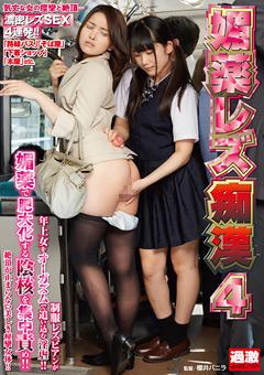 【レズビアン動画】媚薬レズビアン痴漢4