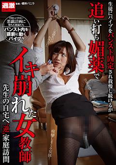 【レイプ動画】我慢し続けるが追い打ち媚薬でイキ崩れた女教師