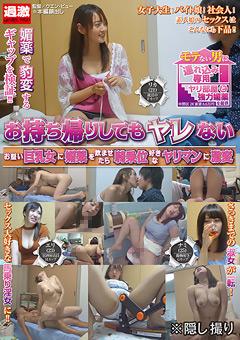 【リカ動画】巨乳おっぱい女に媚薬を飲ませたらヤリマンに激変-※隠し撮り-素人