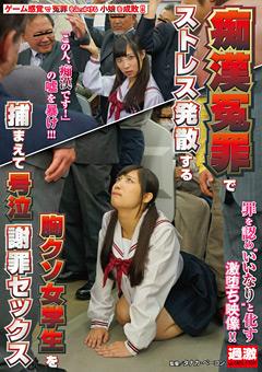 【女子校生動画】痴漢冤罪でストレス発散する女学生を捕まえてSEX