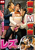 """痴漢""""M""""覚醒 レズVer.2"""