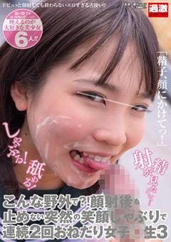 【女子校生動画】突然の笑顔しゃぶりで連続2回おねだり女子○生3