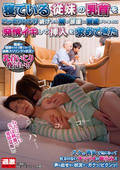 寝ている従妹の乳首をこっそりいじり続けたら