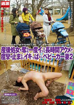 【熟女動画】産後処女を奪われ痙攣が止まらないベビーカー妻2