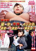 痴○師に服の中で乳首をイジられ抵抗できない美乳女3