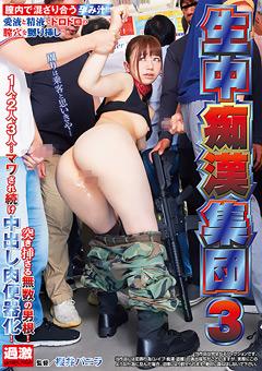 【シチュエーション動画】生中痴漢集団3