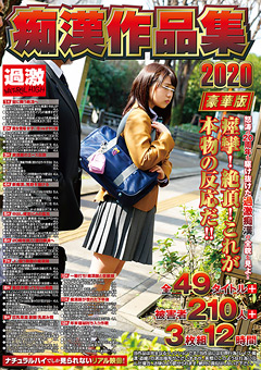 【シチュエーション動画】痴漢作品集-2020