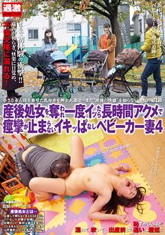 【熟女動画】産後処女を奪われ痙攣が止まらないベビーカー妻4