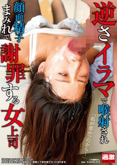 【辱め動画】逆さイラマで喉射され顔面精子まみれで謝罪する女上司