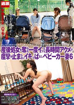【熟女動画】産後処女を奪われ痙攣が止まらないベビーカー妻6