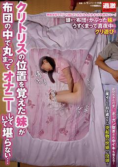 【ドラマ動画】妹が布団の中で丸まってオナニーしていて堪らない…