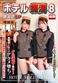 ホテル痴○8 中出しSP 増量版