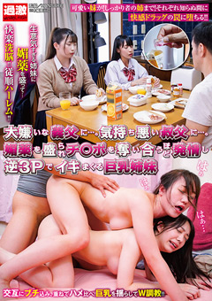 【ドラマ動画】媚薬を盛られ欲情し逆3Pでイキまくる巨乳おっぱい姉妹