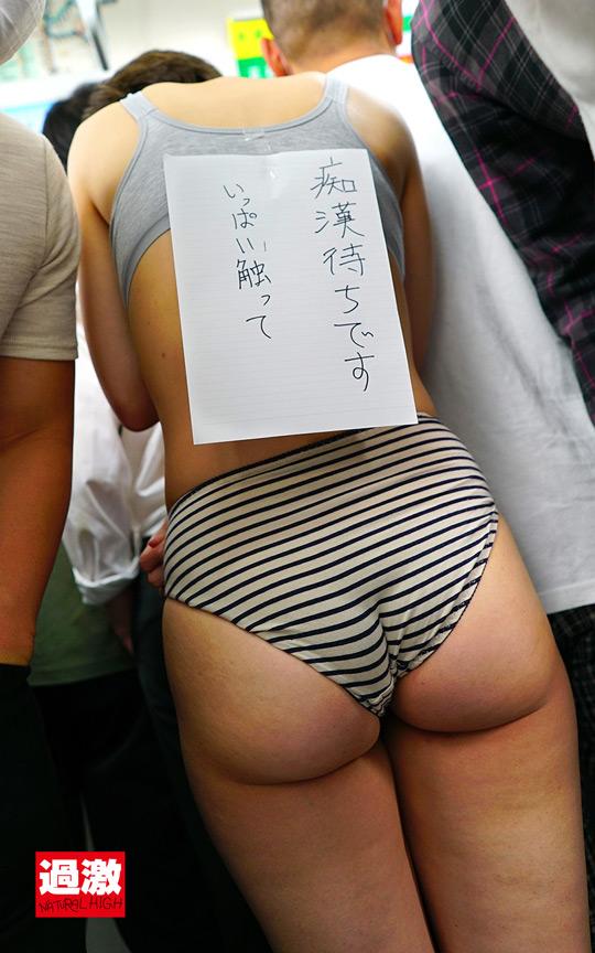 痴漢師に満員電車の中で下着姿にされ見られる羞恥で抵抗できない敏感女5 巨乳女子○生限定SP 12枚目