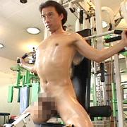 全裸スポーツジム ~筋肉と勃起~ 10分~20分