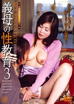 義母の性教育3